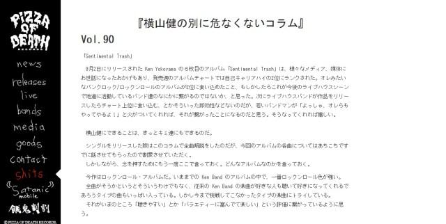 【悲報】横山健が「マギーに出会った日」のことを書いたコラムがマジで恋する5秒前すぎる