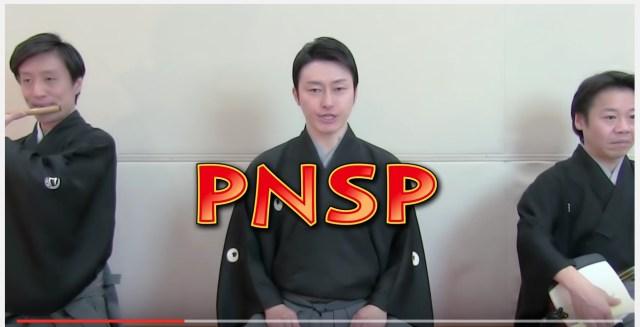 国立劇場が公開した超和風バージョンの『PPAP』がおごそかすぎる! 伝統芸能の無駄遣いな気が……