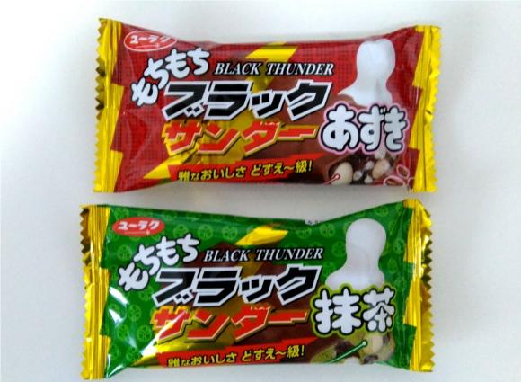 【数量限定】もちもち×ザクザク! ブラックサンダーの新商品『もちもちブラックサンダーあずき&抹茶』がおいしさ「どすえ~」級!!