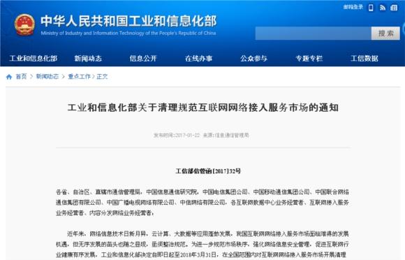 中国でネット規制回避のVPN接続が全面禁止へ? VPN接続がないと困る人たちは日本人だけじゃない!