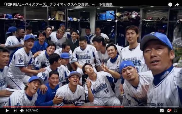 【野球ファン必見】横浜DeNAベイスターズのドキュメンタリー映画が予告の時点でめちゃ泣けそう
