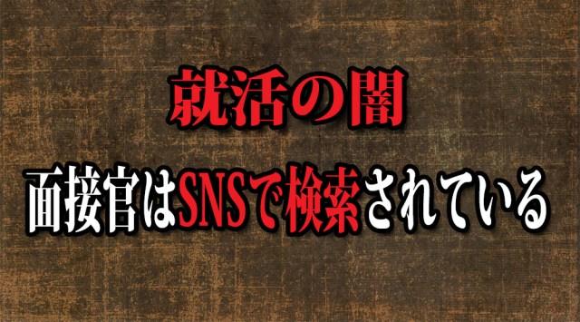 【就活の闇】面接官はSNSで「名前」を検索されている / ネットに強いと思っているオジサンはマジで要注意!!
