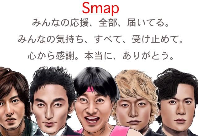 SMAPが公式サイトで感謝のメッセージを発表「心から感謝。本当に、ありがとう」
