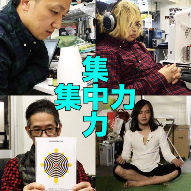【実験】4通りの「集中力アップ方法」を4人で試してテトリス対決してみたらこうなった! アロマ・音楽(シータ波)・瞑想・メンタルカード