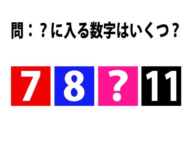 """【頭の体操クイズ】""""?"""" に入る数字はいくつ?"""