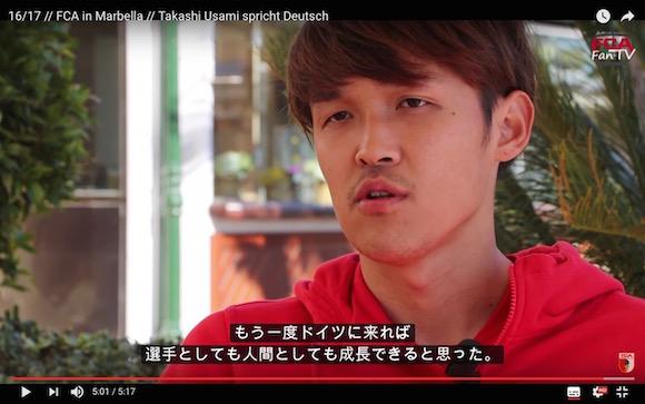 【動画あり】宇佐美貴史選手がドイツ語ペラペラ! 現地TVのインタビューで自然すぎる受け答えを披露