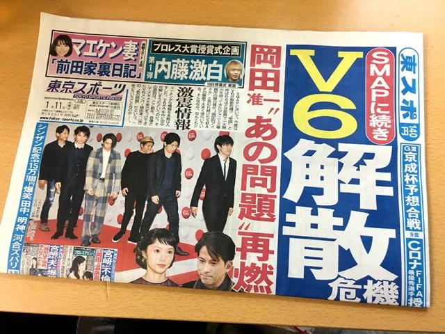【ブチギレ】SMAPに続きV6も解散!? 東スポの記事にファン激怒「デマ」「解散とか許さんからね」「ほざくなぶち殺すぞ」