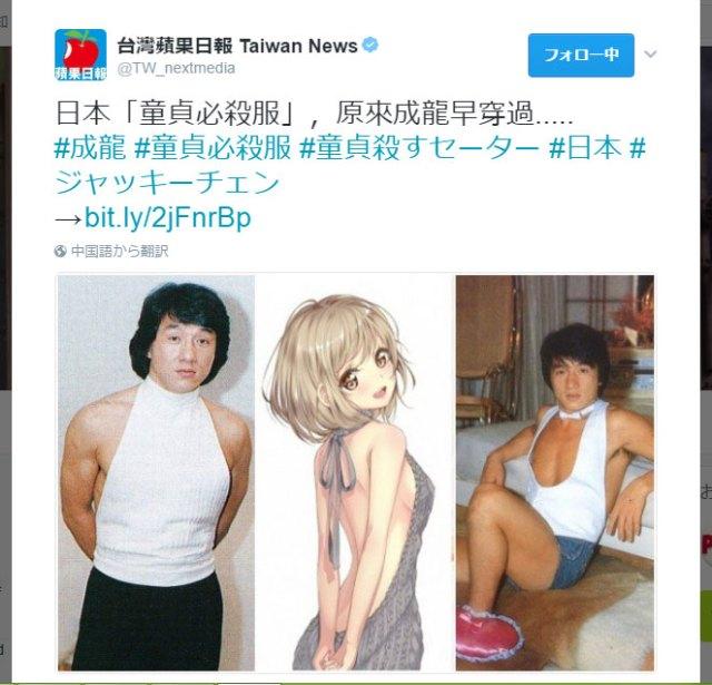 【衝撃破壊力】あの『童貞を殺すセーター』をジャッキー・チェンが着ていたとアジアで猛烈拡散中 / 童貞必殺服