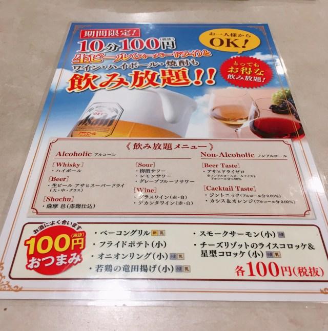 【酒豪必見】10分飲み放題100円! フォルクスの時間限定「アルコール飲み放題」が最高すぎる!!
