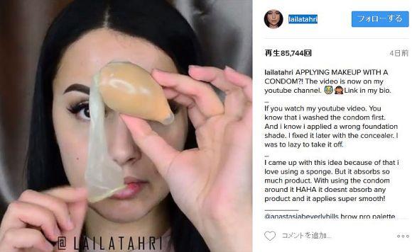 【動画あり】美人ブロガーがコンドームを使ったメイク術を紹介して話題に / ファンデのノリが最高らしい