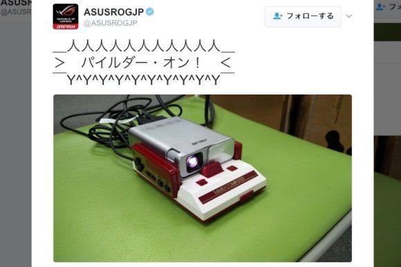 【これ欲しい】ミニファミコンにパイルダー・オン!『高性能モバイルプロジェクター』が登場!!