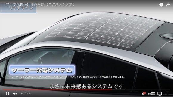 【ついに出た】ソーラーパネルで充電できる「トヨタ・新型プリウスPHV」が発売開始! これで燃費がタダになるかも!?