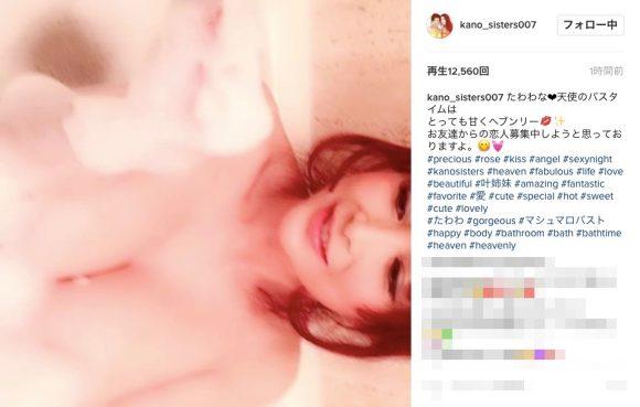 【大注目】叶美香さんが「インスタで恋人募集」を予告か!?