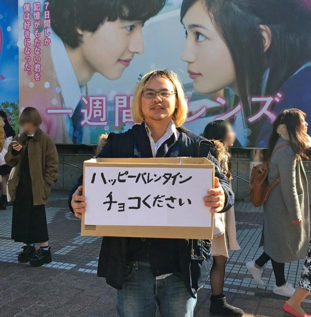 """【ハッピーバレンタイン】渋谷駅前で「チョコください」のダンボールを持って立っていたら """"予想外の結末"""" が待っていた!"""