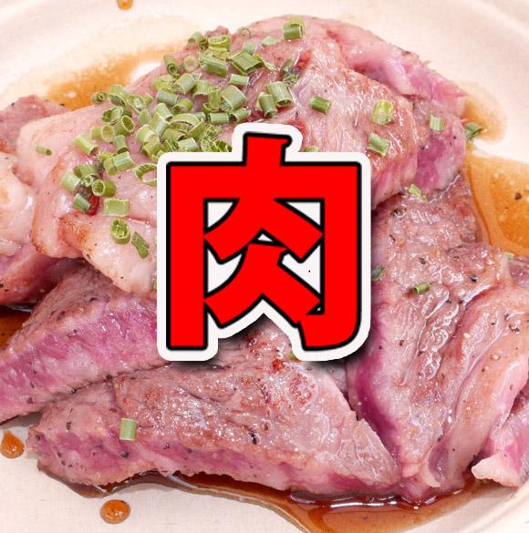 【保存版】平成29年2月9日、肉肉しい「肉の日」記念! 見ると心が満たされる肉画像集