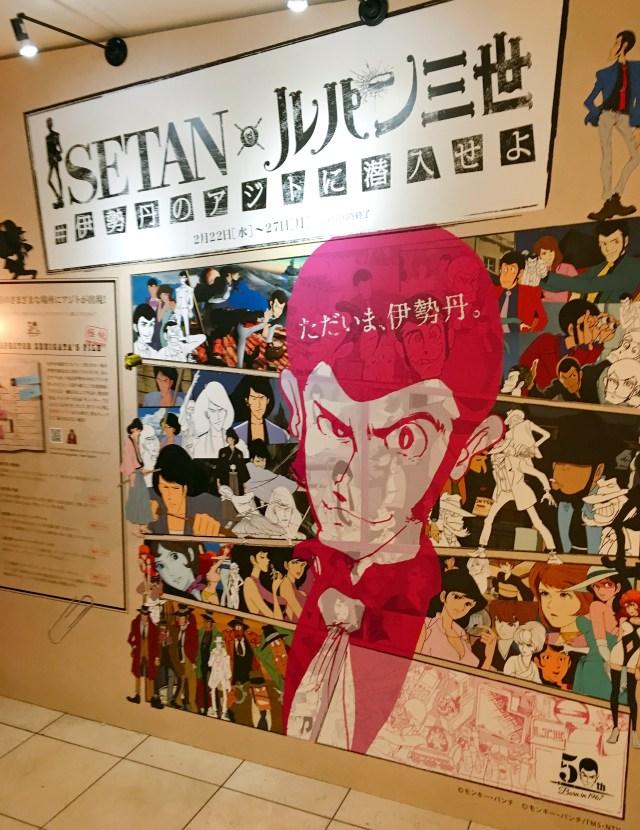 伊勢丹新宿店と『ルパン三世』のコラボイベントが激熱すぎる! ルパンの歴代ジャケットや次元の帽子が販売しているぞ~ッ!