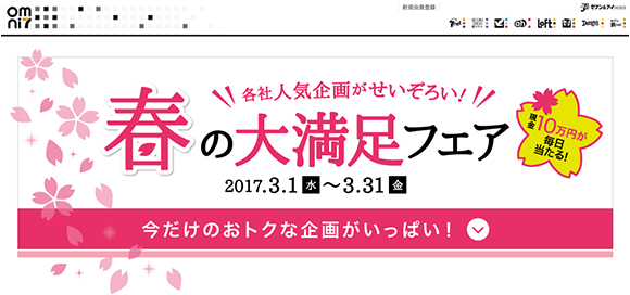 【朗報】毎日10万円が当たるキャンペーンやってるゾォーーー!!! 『オムニ7』に会員登録して応募するだけ!!!