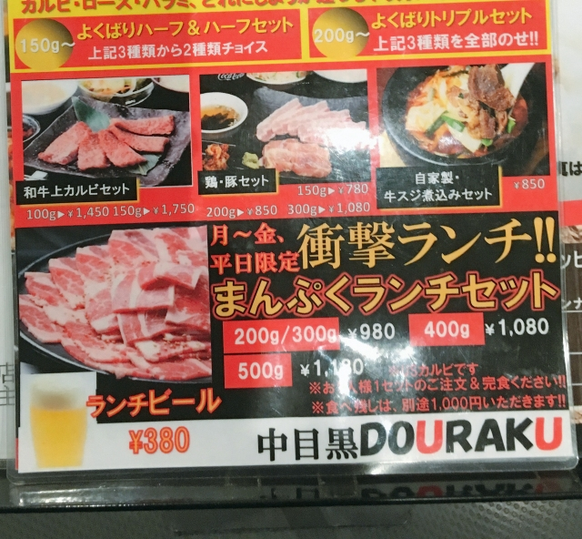 食べ放題よりもお得かも!? 肉500グラム1180円「焼肉DOURAKU」のランチセットのコスパがかなり高い! 東京・中目黒