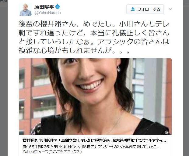 【お門違い】嵐「櫻井翔」の交際報道にファン大激怒 → 慶応の先輩のツイッターを盛大に炎上させる
