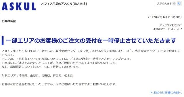 「アスクル」埼玉の物流センターの火災で一部エリアの注文受付停止を発表 / 対象エリアは埼玉・山梨・長野・群馬・栃木