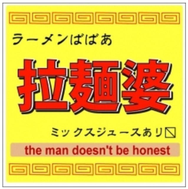 7年前「小説投稿サイト」に公開した作品のタイトルがひどい! 『ラーメンばばあ ~ミックスジュースあります~』ってなんやねんッ!!