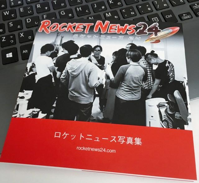 2月26日東京・蒲田に有名Webメディアが集結! その会場で「ロケットニュース24写真集」を販売するぞ~ッ!!