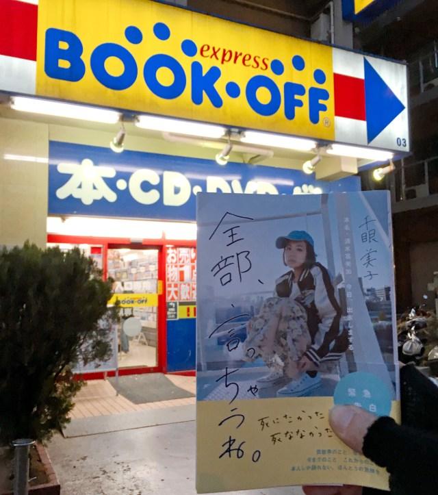 清水富美加(千眼美子)の著書『全部、言っちゃうね。』をブックオフに売りに行ったらこうなった!