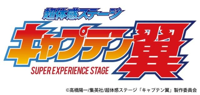 【マジかよ】キャプテン翼舞台化決定! ダンス・イリュージョン・VRを駆使して『神業』を再現するらしい!!