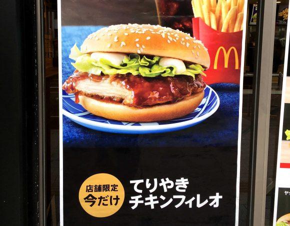 マックの裏メニュー『てりやきチキンフィレオ』が激ウマすぎる / マクドナルド秋葉原昭和通り店