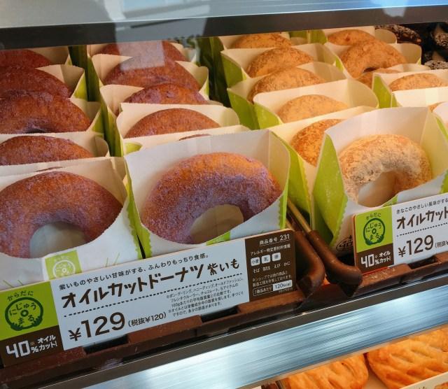ダイエッターに朗報! ミスドが脂質40%カットしたドーナツを販売開始したぞ~!