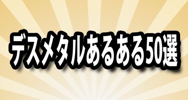 【辺境音楽マニア】デスメタルあるある50選