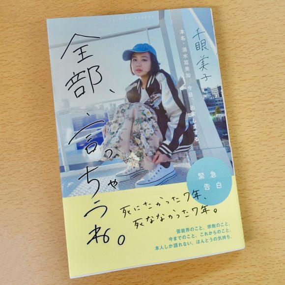 【清水富美加】告白本『全部、言っちゃうね。』 を読んでみた → 事務所への敬意ゼロ! 誰も幸福にならない