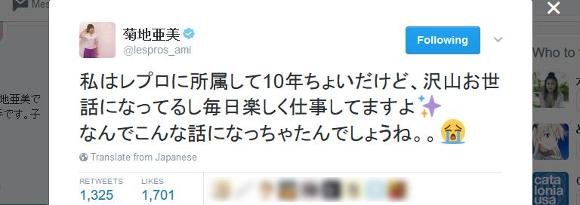 【炎上】清水富美加の引退を受けて同事務所の菊地亜美が意味深なつぶやき / ネットの声「このタイミングでこんなツイートすんなよ」