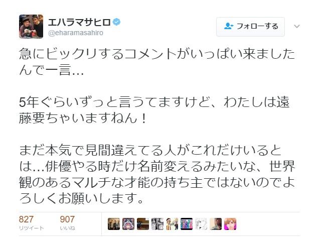 【人違い】俳優の遠藤要が違法賭博で謹慎発表 → なぜか芸人のエハラマサヒロが「Yahoo! トレンド」入り