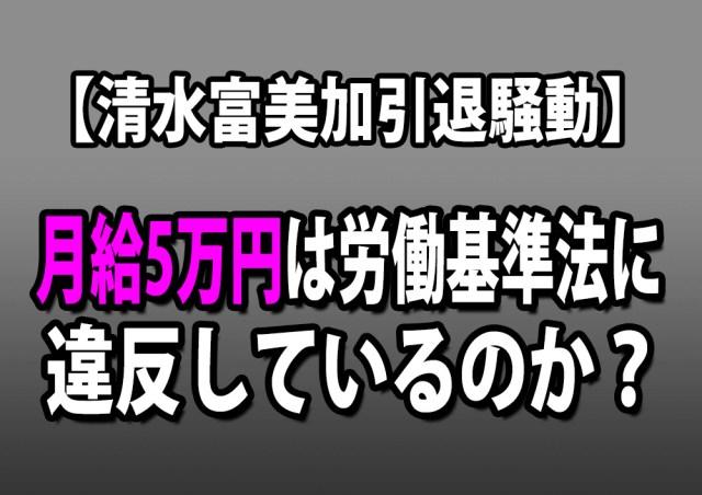 【清水富美加引退騒動】月給5万円は労働基準法に違反しているのか? 弁護士に尋ねた