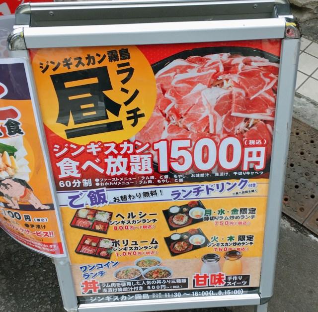 【高コスパ】1500円で60分間ラム肉食べ放題!「ジンギスカン霧島」のランチは最強ッ!! 東京・新宿歌舞伎町