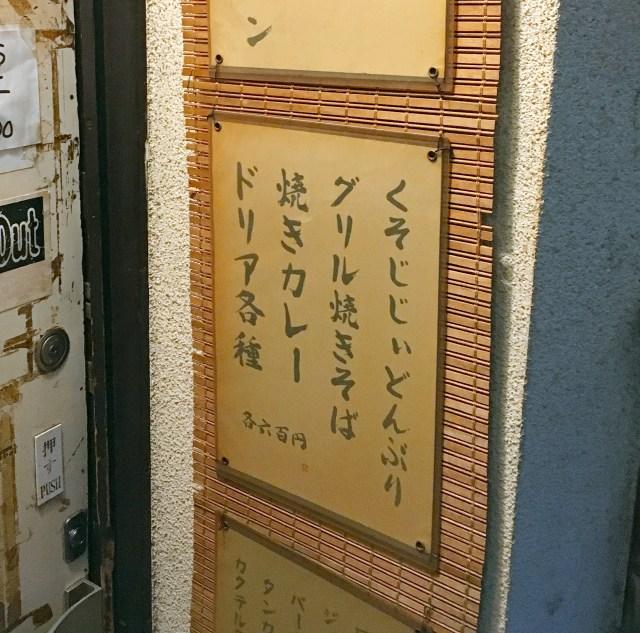 【実食レビュー】新宿ゴールデン街で見つけた「くそじじぃどんぶり」を食べてみた!
