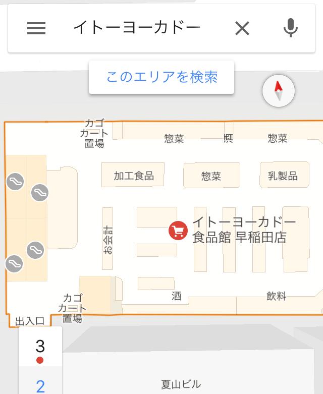 【驚愕】スーパーの商品棚までわかるようになった「Googleマップ」アプリすげぇえええ! ただしイトーヨーカドーだけ