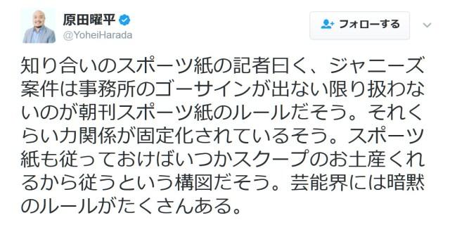 【暗黙のルール】櫻井翔さんの熱愛を祝福し炎上した原田曜平さんが「芸能界の裏事情」をサラリと暴露していた