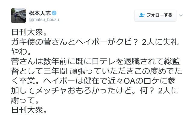 日刊大衆の『菅・ヘイポー』クビ報道に松本人志さん怒りをあらわ 「失礼やわ。2人に謝って」