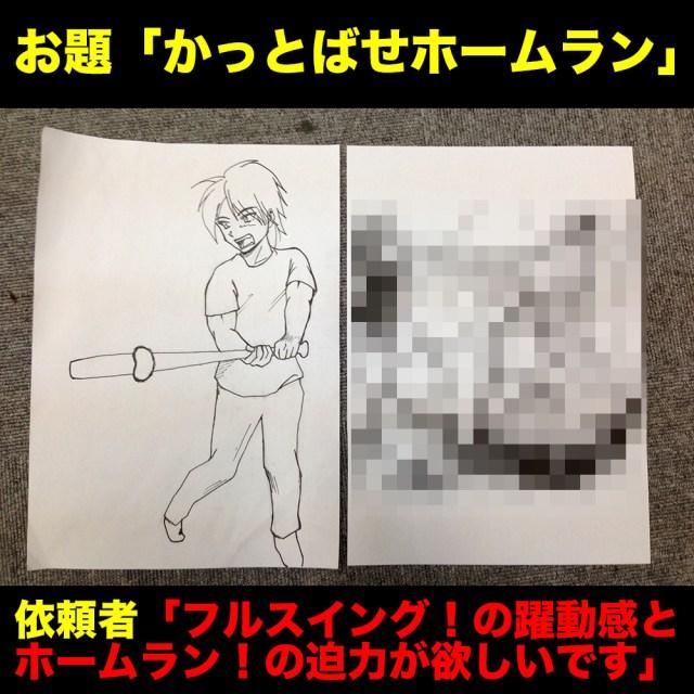 【漫画の日】ズブの素人が描いたマンガの絵をプロ漫画家はこう直す「かっとばせホームラン編」