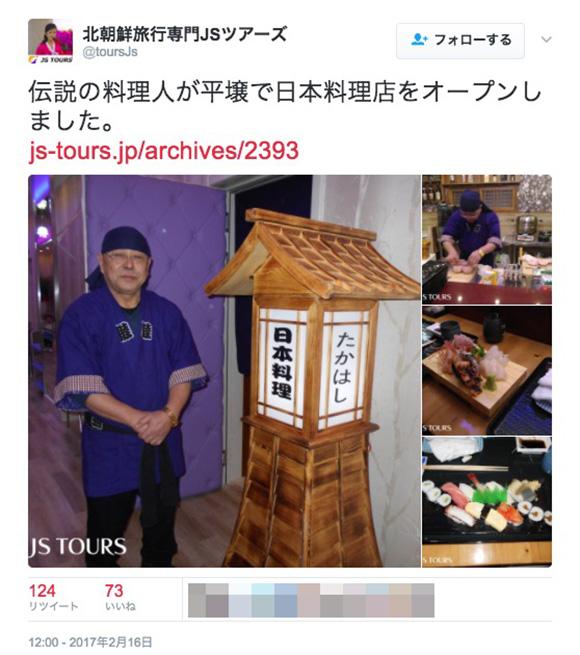 消息不明だった金正日の料理人・藤本健二氏は生きていた!! 北朝鮮ツアー会社が「伝説の料理人のグルメを楽しむツアー」を開催 / 平壌『日本料理たかはし』