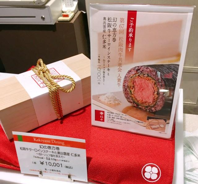 【1本1万円】松阪牛サーロインステーキを使った「幻の恵方巻」が完全に貴族の食べ物だった件