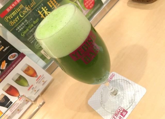 抹茶とビールを組み合わせた「抹里」が苦ウマ! 飲んだらピッコロになりそうな緑色のエビスビールを飲んでみた!!