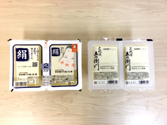 【第9回】グルメライター格付けチェック『とうふ』編 !「伊勢丹の高級豆腐」vs「コンビニの豆腐」