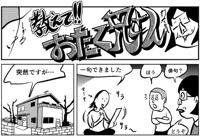 【俳句まんが】松尾芭蕉の弟子に伝説的な変人がいた / 俳諧の狂者「広瀬惟然」