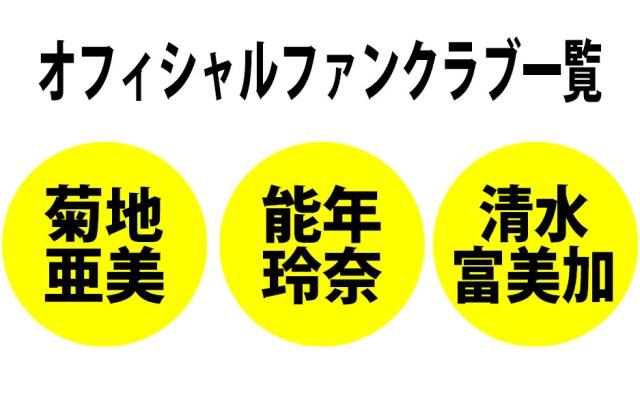 【ナゾの暗示】「清水富美加・能年玲奈」が『レプロエンタテイメント』のサイトに並んで掲載されていた! さらにアノ人まで同列に……