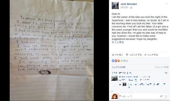 自転車を盗まれた男性が犯人の少女から手紙を受け取る → その理由を知って「助けになれて良かった」とFacebookに投稿した件がほのぼの~!