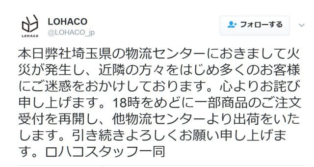 【アスクル火災】東日本エリアで注文受付を中止していた『LOHACO』が「18時をめどに一部商品のご注文受付を再開します」と発表