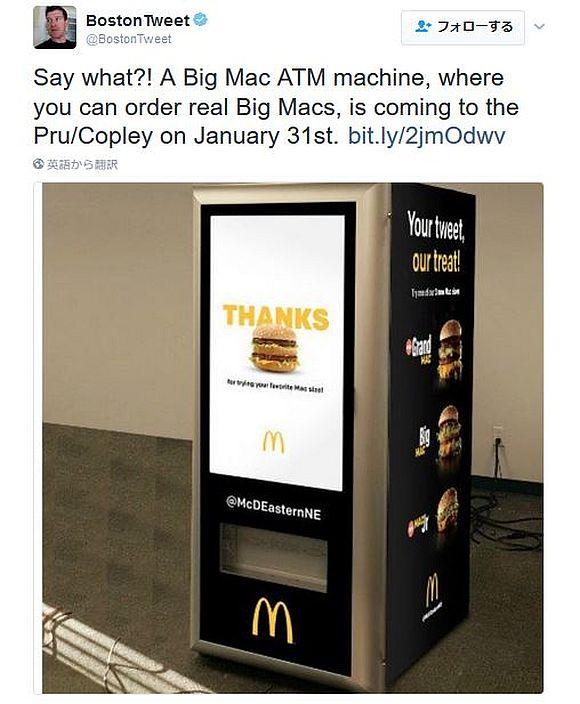 【マジか】この世には「ビッグマック自販機」が存在していた! しかも無料だぞ!!